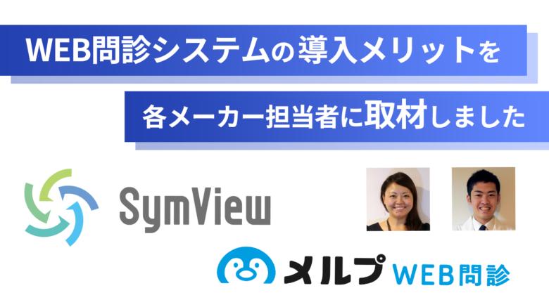 WEB問診システムの選び方・導入メリットを各メーカー担当者に取材