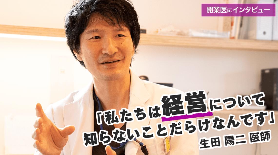 【開業医にインタビュー:生田陽二医師】開業コンサルは必要?集患対策の方法は?