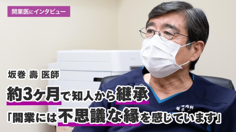 【開業医にインタビュー:坂巻 壽 医師】3カ月で医院継承できた理由を取材