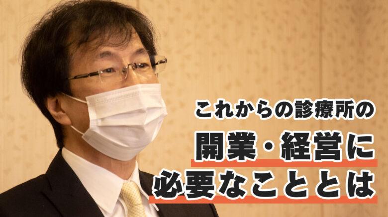(2)これからの診療所開業・経営に必要なこととは?【取材協力/日本医師会副会長・今村 聡氏】
