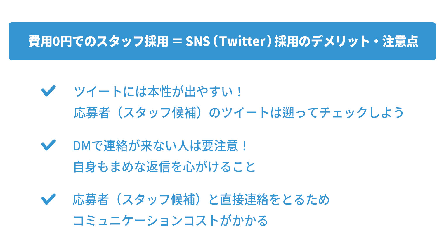SNS採用のデメリット