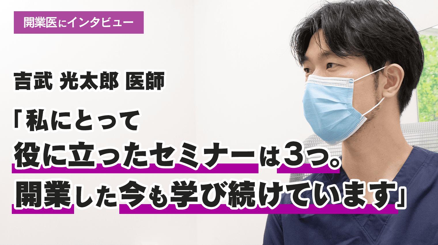 【開業医にインタビュー:吉武光太郎医師】開業準備で役立ったセミナーは?
