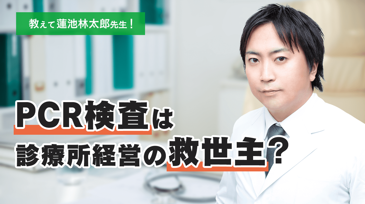 PCR検査は診療所経営の救世主?クリニックの理事長が語る|教えて蓮池林太郎先生!
