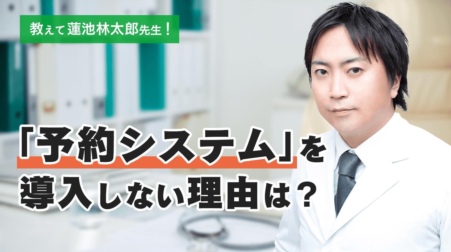 新宿一等地に位置するクリニックが予約システムを導入しない理由|教えて蓮池林太郎先生!