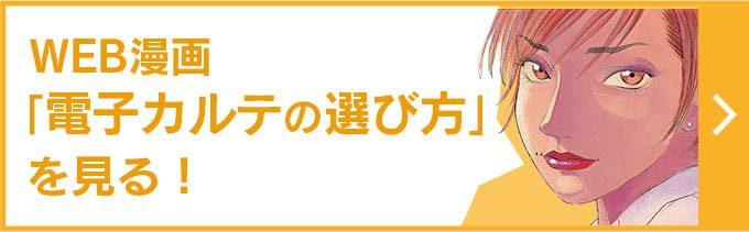 WEB漫画「電子カルテの選び方」を見る!