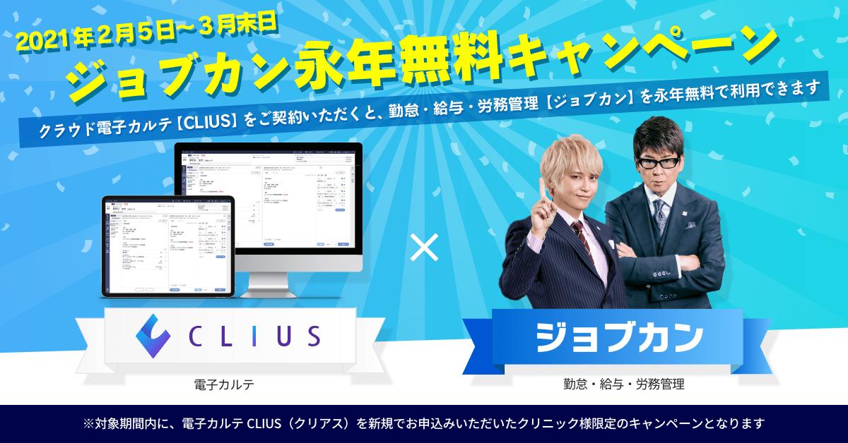 【CLIUS&ジョブカン】 コラボキャンペーン ―新規ご契約で「ジョブカン」を永年無料で利用できます!―