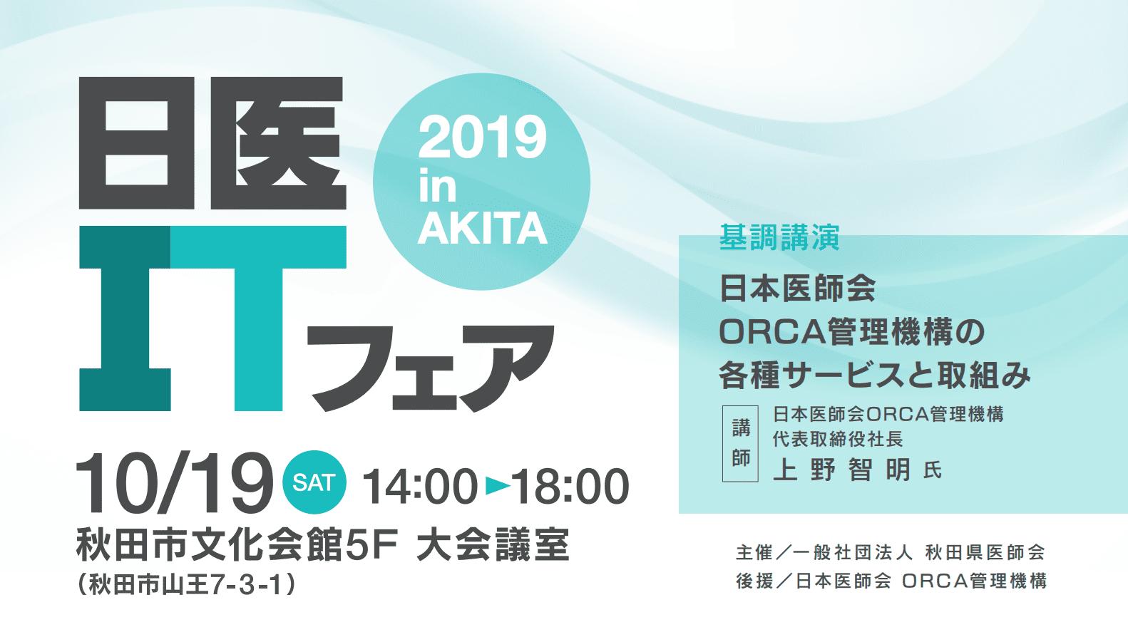 10月19日(土) 日医ITフェア2019 in AKITAにブース出展のお知らせ