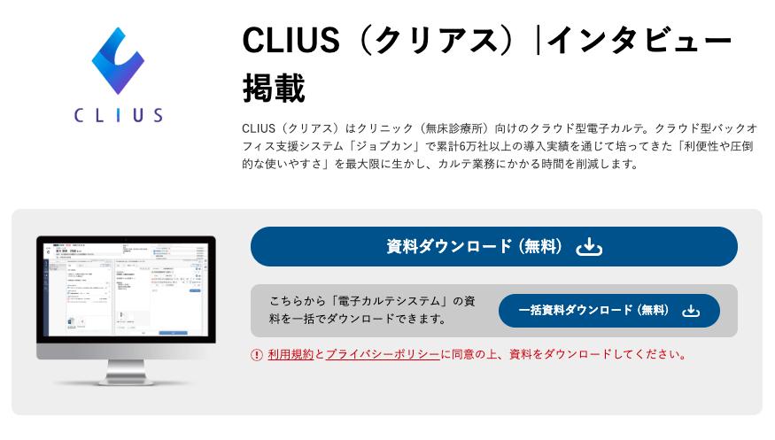 【インタビュー記事】クラウドサービス紹介サイト「アスピック」に掲載されました