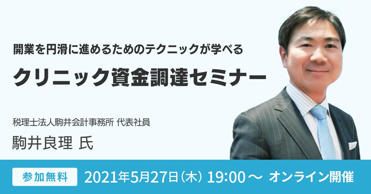 【オンラインセミナー / 5月27日(木)19:00~】[開業時の資金調達]クリニック開業オンラインセミナー開催のお知らせ