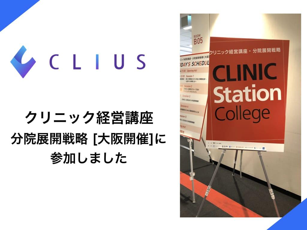 「クリニック経営講座・分院展開戦略 [大阪開催] 」に参加しました