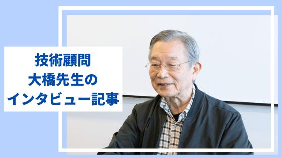 技術顧問・大橋克洋 先生のインタビュー記事を掲載しました