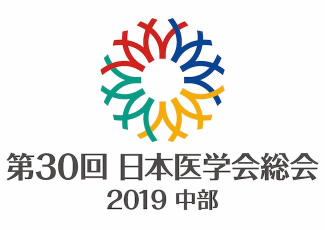 第30回日本医学会総会 2019 中部にブース出展のお知らせ