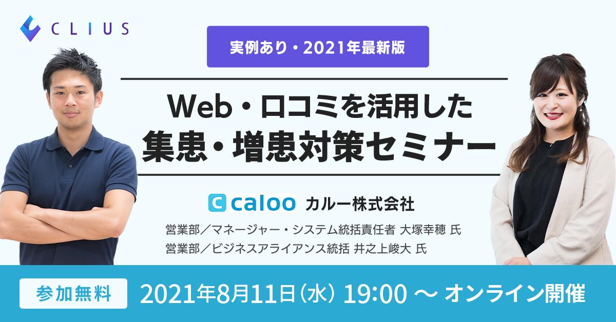 【オンラインセミナー / 8月11日(水)19:00~】 2021年最新版!Web・口コミを活用した集患・増患対策オンライン セミナー開催のお知らせ
