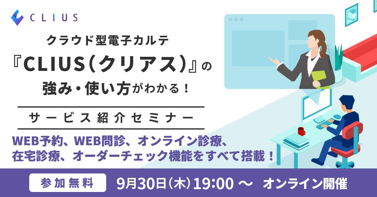 【オンラインセミナー / 9月30日(木)19:00~】「CLIUS(クリアス)」の強み・使い方がわかる!サービス紹介セミナー開催のお知らせ