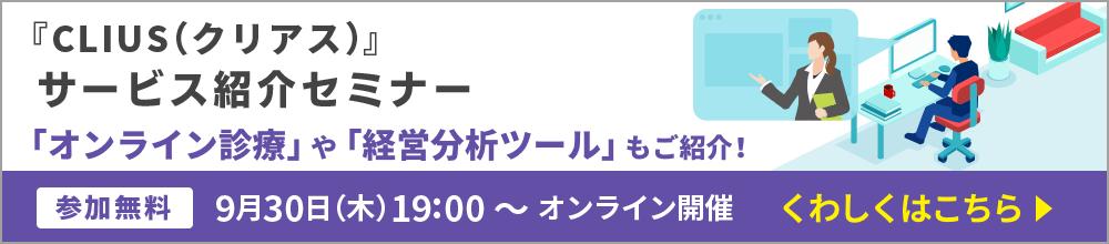 0930CLIUSサービス紹介