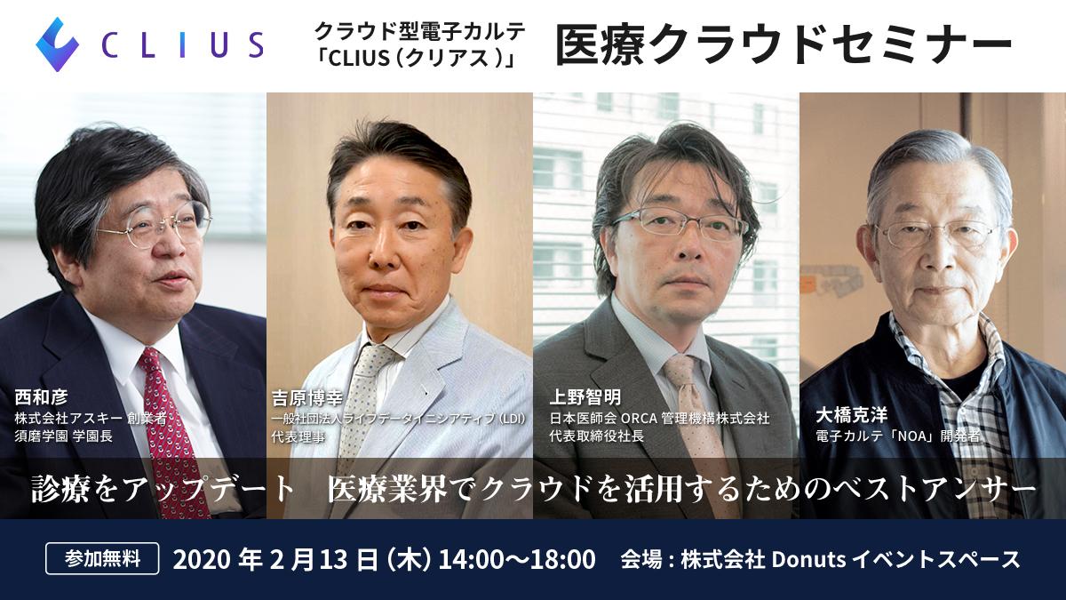 【新宿セミナー/2月13日(木)】医療クラウドセミナー開催のお知らせ