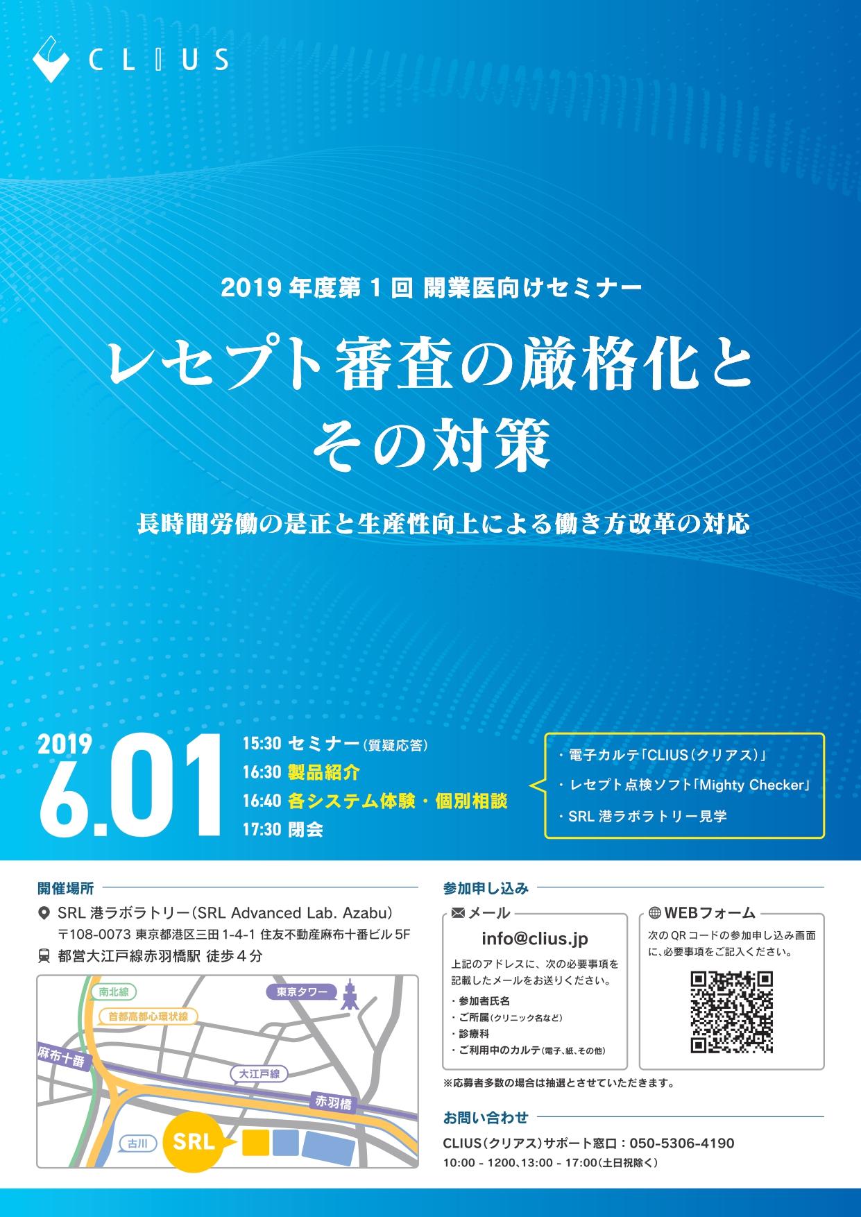 6月1日(土)開業医の方向けにセミナー開催のお知らせ