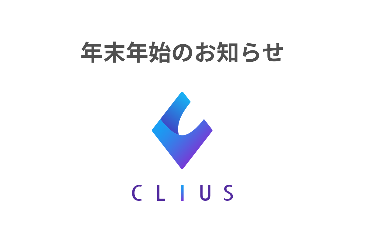 【年末年始】CLIUS(クリアス )の稼働スケジュールについて