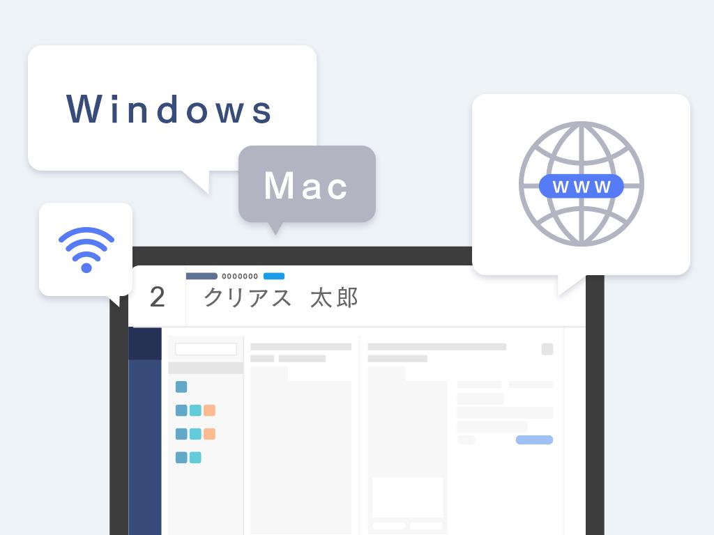 CLIUS(クリアス )がWeb上でも利用可能に! 〜2020年1月までのご契約で半年間の無料キャンペーンも実施〜