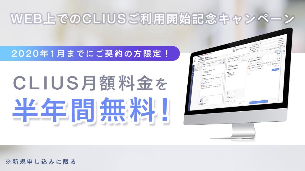 CLIUS無料キャンペーン