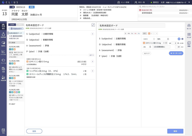 クラウド型電子カルテCLIUS「WEB版」画面