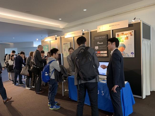 Health 2.0 Asia – Japan 2018にブース出展しました