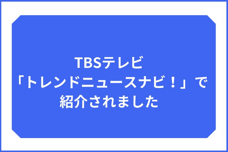 TBSテレビ「トレンドニュースナビ!」で電子カルテ「CLIUS(クリアス )」が紹介されました