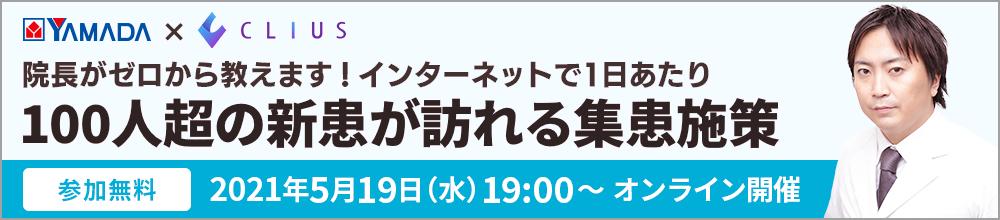210519ヤマダデンキコラボセミナー