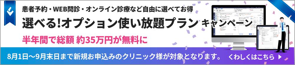 8月直販キャンペーン_オプション6カ月無料