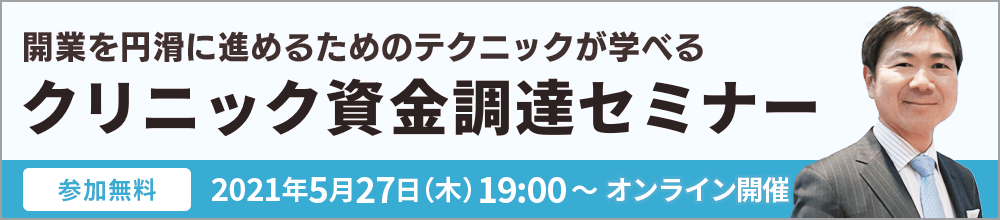 0527開業資金調達(駒井会計)