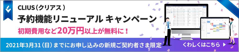 予約リニューアルキャンペーン