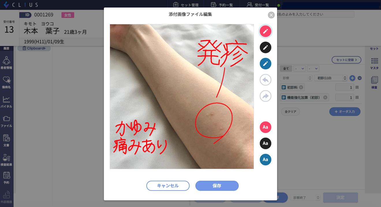iPad活用の例