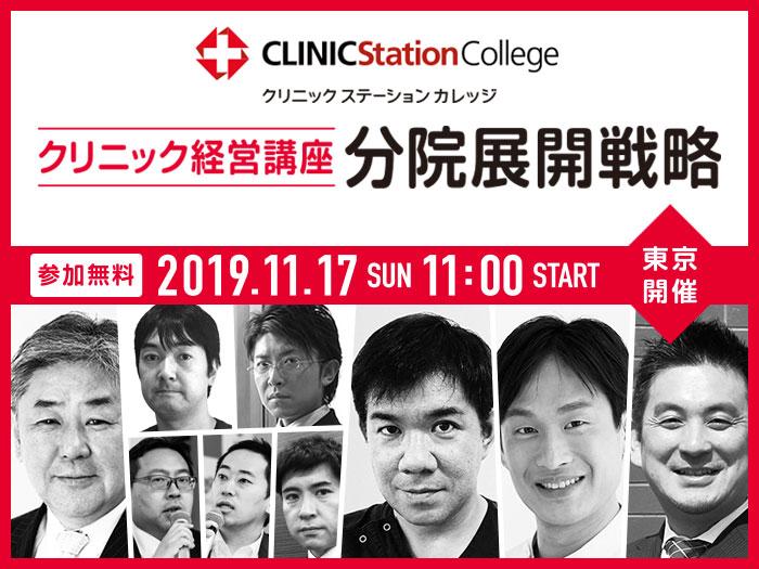 11月17日(日)「クリニック経営講座・分院展開戦略 [東京開催] 」に協賛のお知らせ
