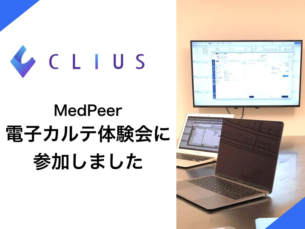 10月26日「MedPeer電子カルテ体験会」に参加しました