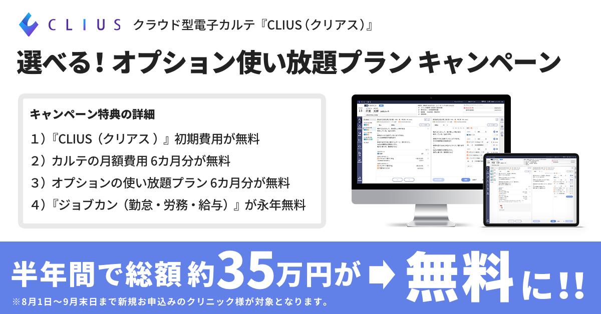電子カルテ『CLIUS(クリアス)』、[選べる!オプション使い放題プラン]キャンペーンを開催 〜カルテの初期導入費や月額費、オプション等が6カ月無料に〜