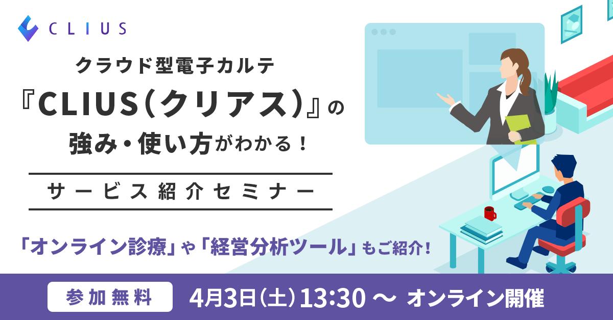 【オンラインセミナー / 4月3日(土)13:30~】「CLIUS(クリアス)」の強み・使い方がわかる!サービス紹介セミナー開催のお知らせ