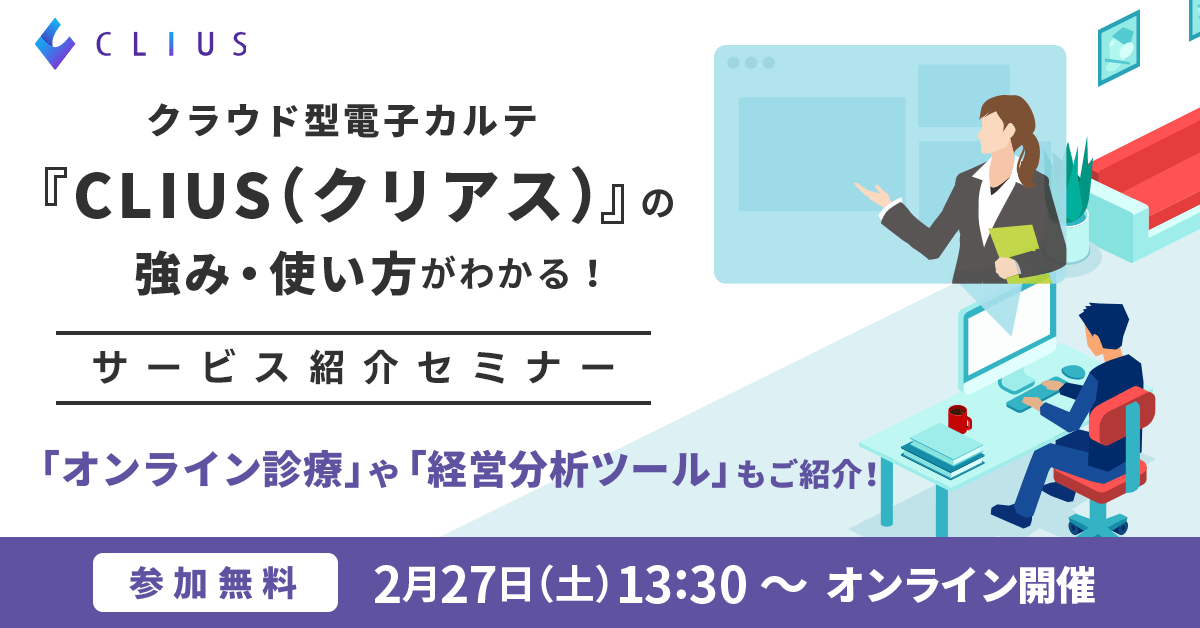 【オンラインセミナー / 2月27日(土)13:30~】「CLIUS(クリアス)」の強み・使い方がわかる!サービス紹介セミナー開催のお知らせ
