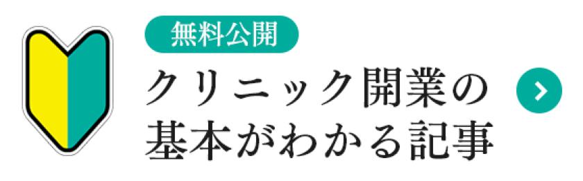 CLIUS クリニック開業マガジン