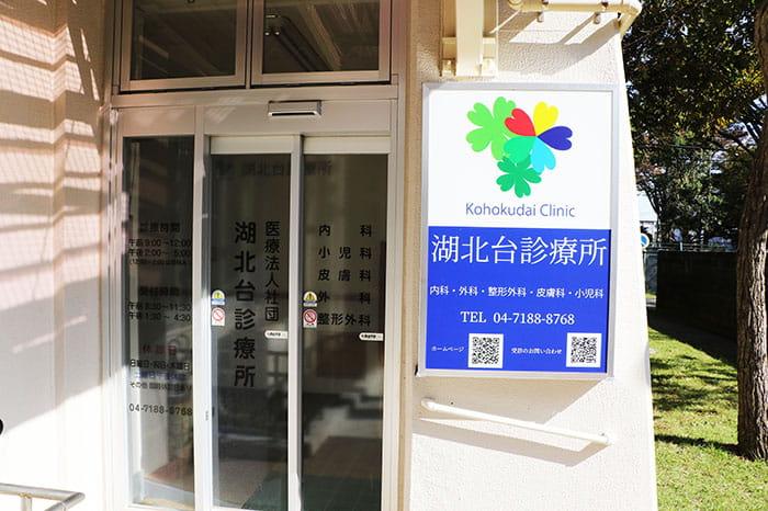 湖北台診療所
