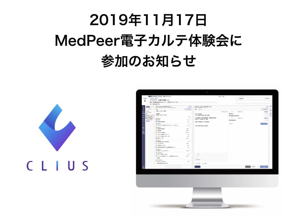 11月17日(日)クリニック開業セミナー「MedPeer電子カルテ体験会」参加のお知らせ