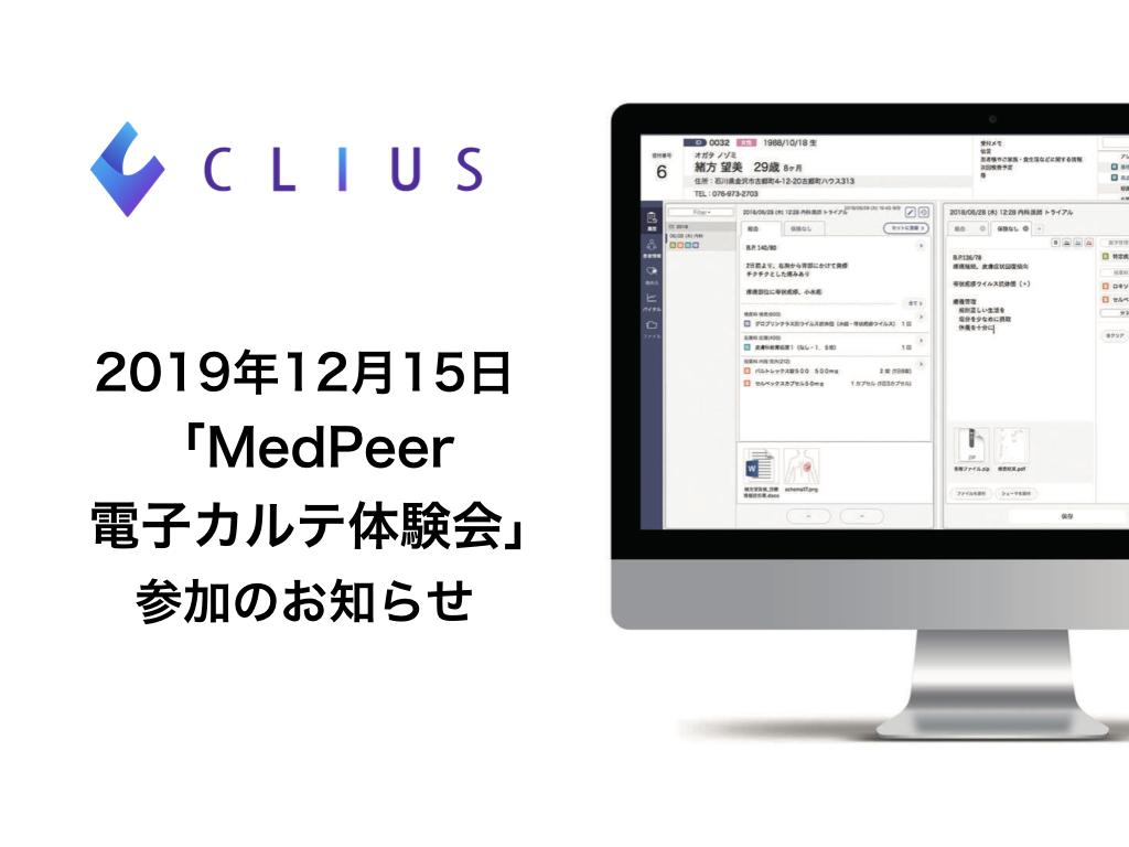 12月15日(日)クリニック開業セミナー「MedPeer電子カルテ体験会」参加のお知らせ