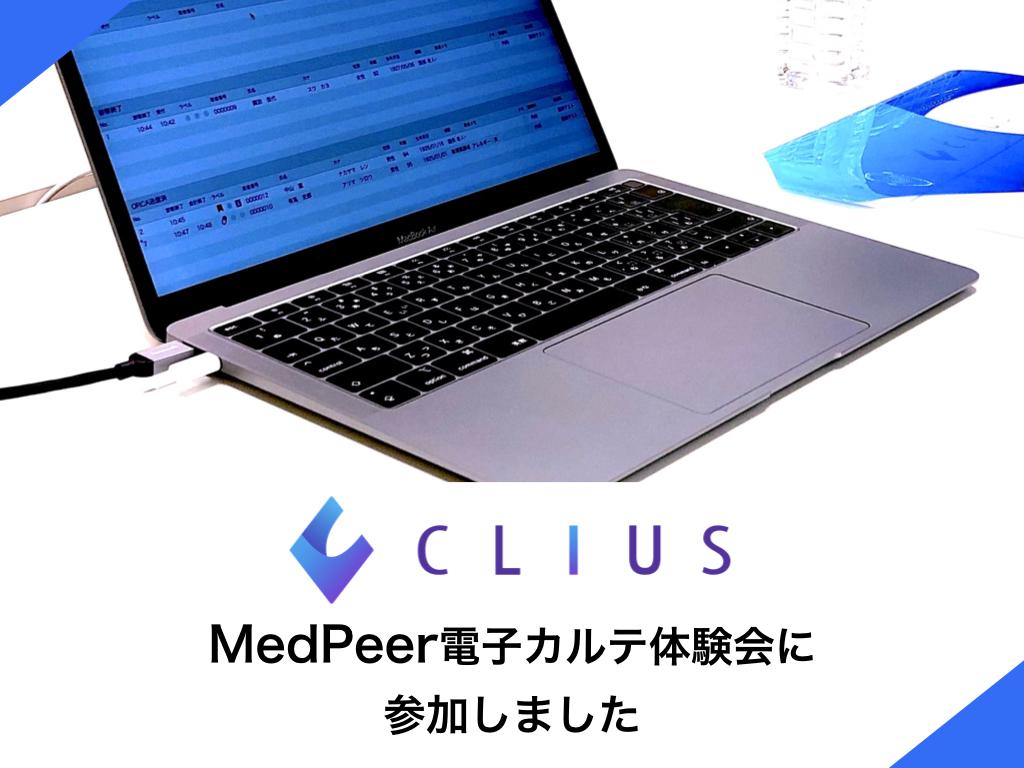 1月19日「MedPeer電子カルテ体験会」に参加しました