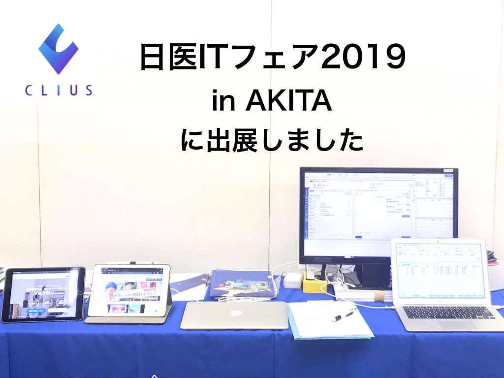 日医ITフェア2019 in AKITAにブース出展しました