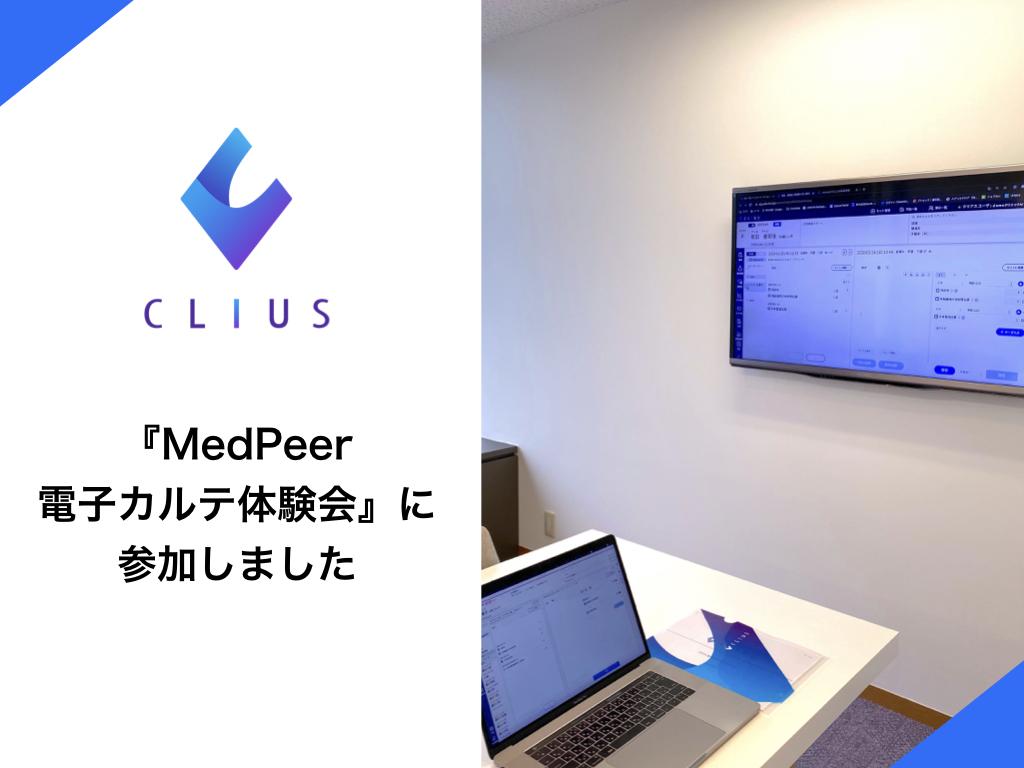 2月16日「MedPeer電子カルテ体験会」に参加しました