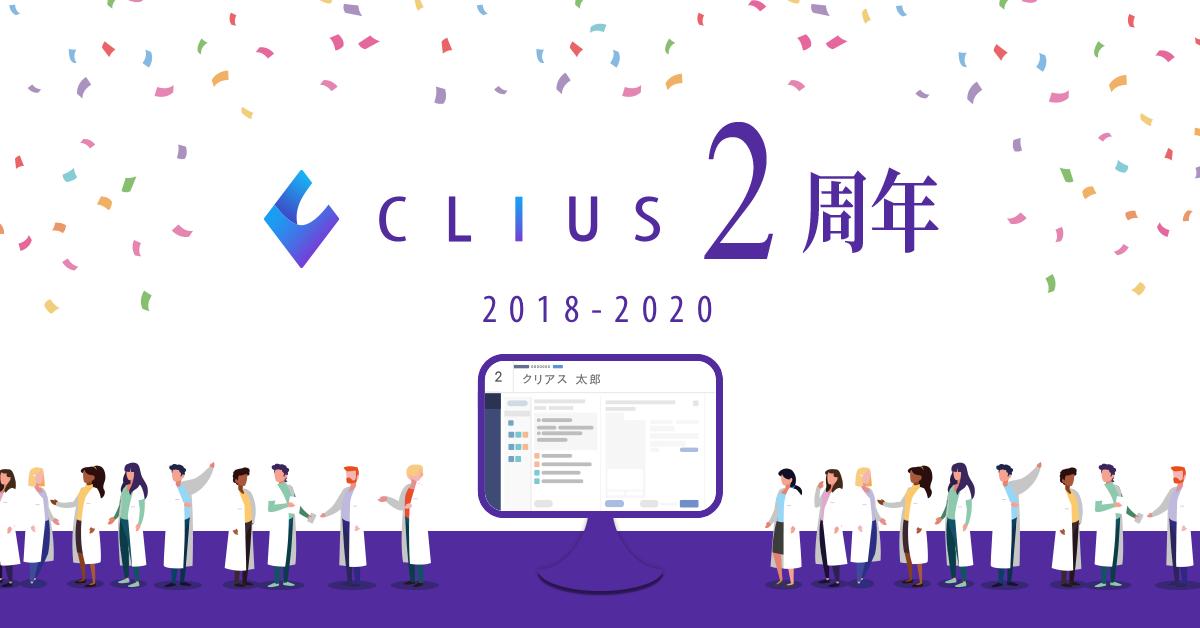 【開発等の振り返り】『CLIUS(クリアス)』は2周年を迎えました
