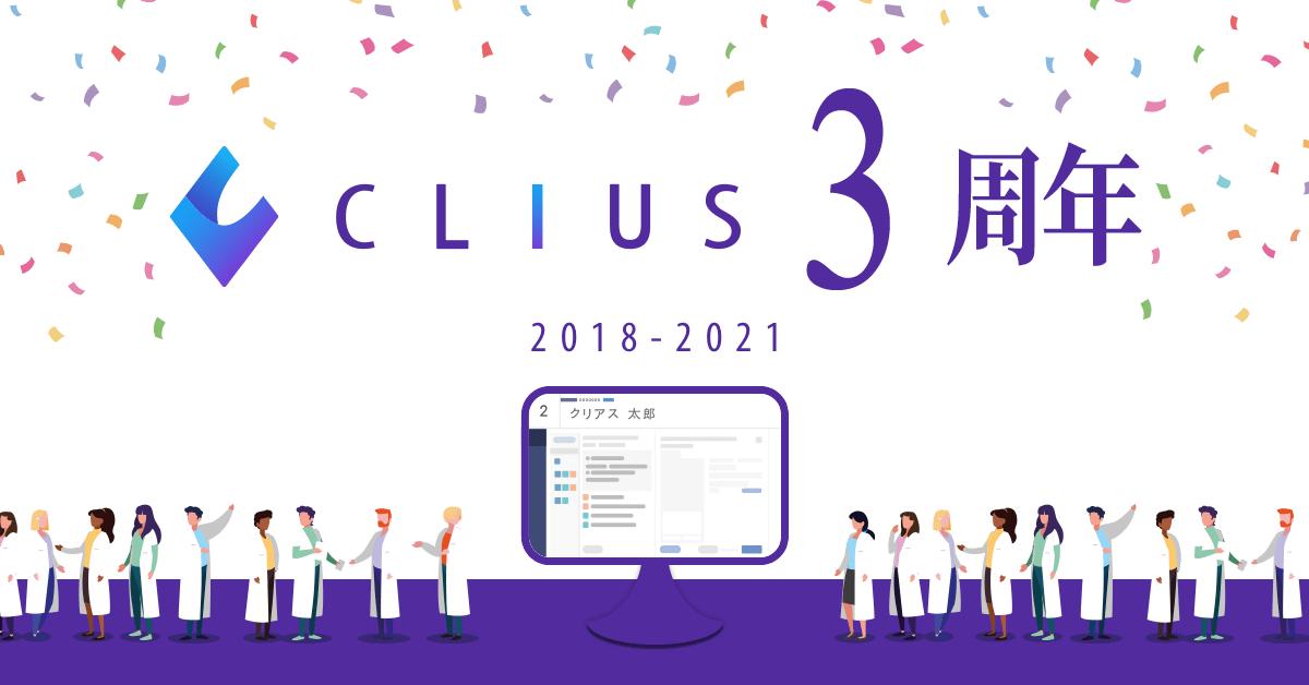 クラウド型電子カルテ『CLIUS(クリアス)』がリリースから3周年を迎えました〜資料請求で1,000円、デモ実施で5,000円のアマゾンギフト券をプレゼント〜