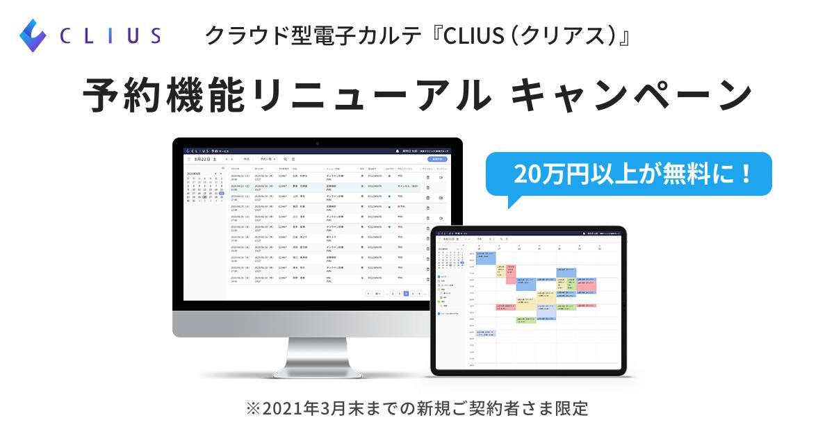 クラウド型電子カルテ『CLIUS(クリアス )』が予約機能(基本料金 無料)をリニューアル! ーカルテ初期費用 無料キャンペーンも開始ー