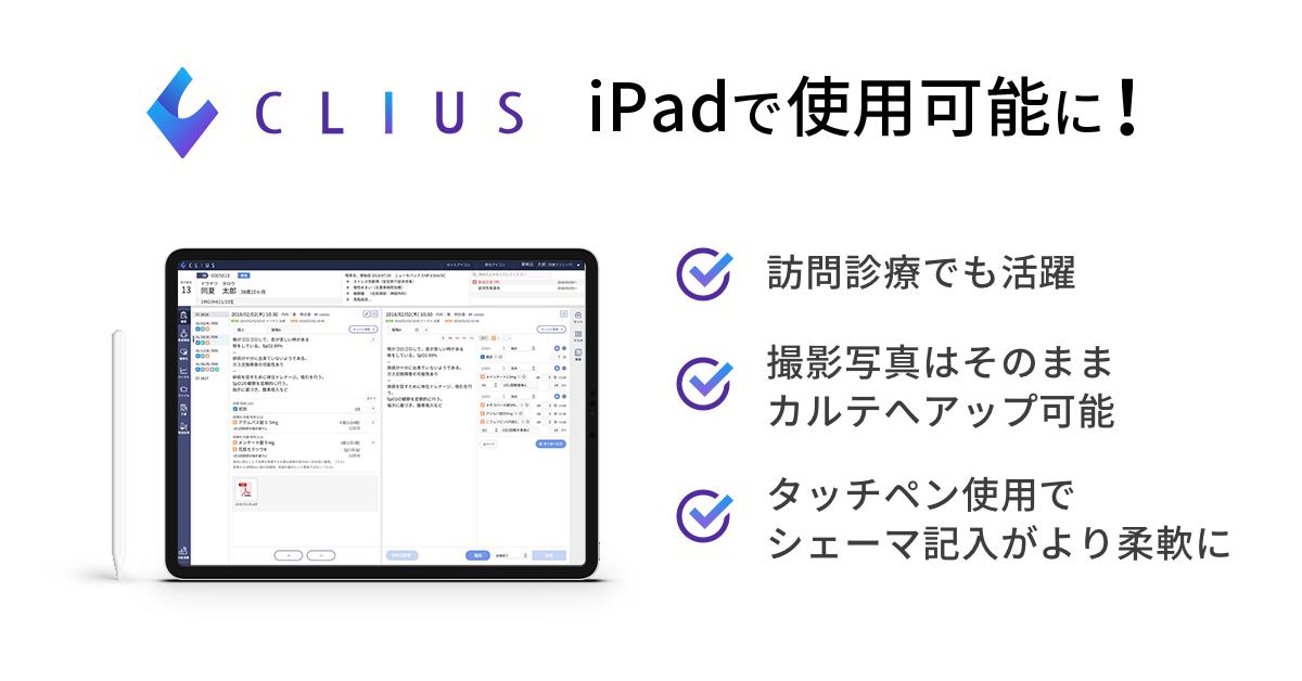 クラウド型電子カルテ『CLIUS(クリアス )』がiPad対応に!  〜訪問診療など、柔軟な「医療サービスの提供」に貢献〜