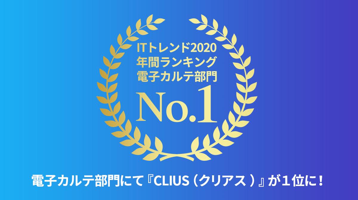 『ITトレンド年間ランキング2020』電子カルテ部門で1位を獲得しました