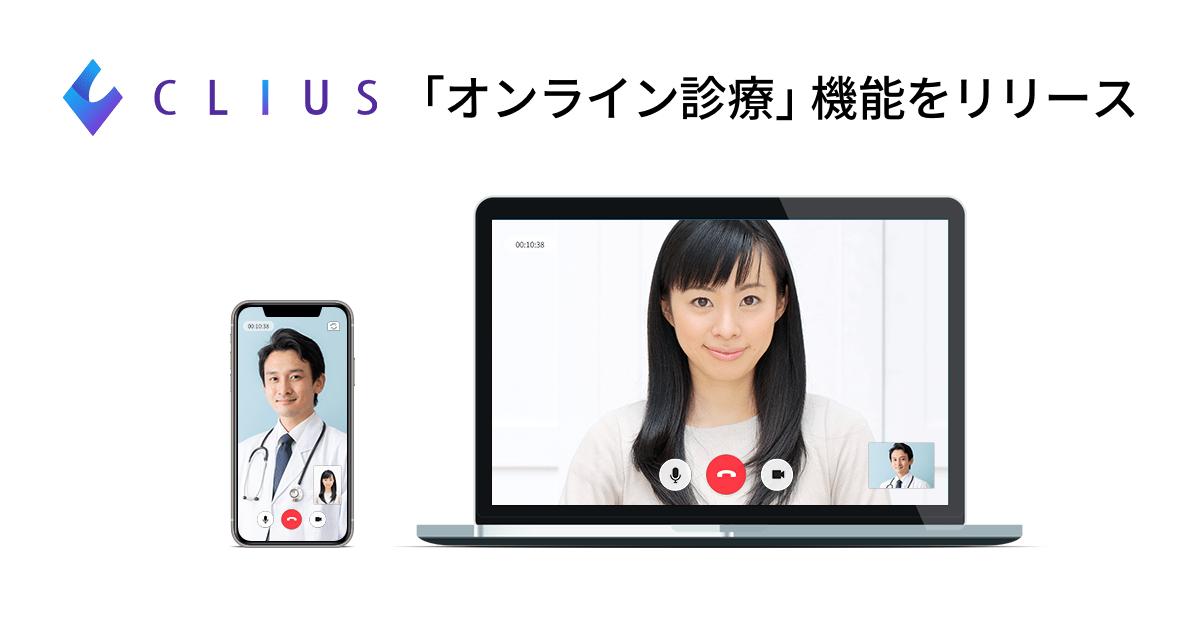 クラウド型電子カルテ『CLIUS(クリアス )』が 「オンライン診療」機能をリリース 〜カルテ・「オンライン診療」機能の 初期費用& 3ヶ月分の利用料が無料に〜